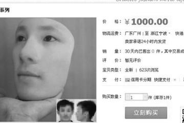 Mặt nạ da người giá vài triệu bán đầy trên mạng