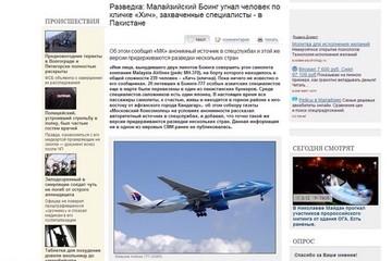Nghi vấn hành khách MH370 còn sống ở Afghanistan