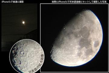 Chụp bề mặt mặt trăng bằng kính viễn vọng gắn iPhone 5