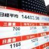 Chứng khoán Nhật Bản tăng gần 100% kể từ khi Thủ tướng Shinzo Abe đắc cử