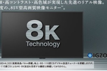 TV 8K đầu tiên trên thế giới giá gần 3 tỷ đồng