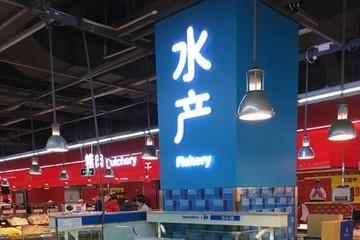 Bắc Kinh: Cá tươi đột ngột biến khỏi siêu thị