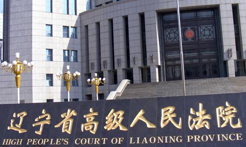 Trung Quốc tuyên án tử hình công dân Canada buôn ma túy