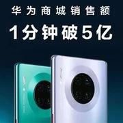 Huawei Mate 30/30 Pro bán hơn một triệu máy trong một phút