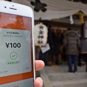 Công đức thời đại số ở Nhật Bản