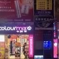 <p> Colourmix là thương hiệu thứ 6 trong tổng số 27 thương hiệu quyết định đóng cửa hàng ở Russell Hong Kong. Colourmix là chuỗi mỹ phẩm, chi trả trung bình 700.000 USD/tháng cho chi phí thuê mặt bằng ở con phố này.</p>