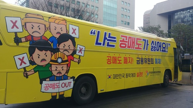 Chống bán khống cổ phiếu bằng xe buýt ở Hàn Quốc
