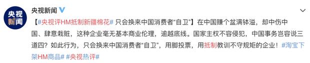 Người dân Trung Quốc bất ngờ ồ ạt đòi tẩy chay H&M, Nike và loạt thương hiệu lớn trong đêm - Ảnh 1.